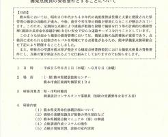 橋梁維持管理熊本県の取り組み