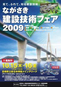 長崎建設技術フェア2009