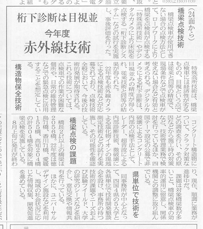 橋梁新聞26面