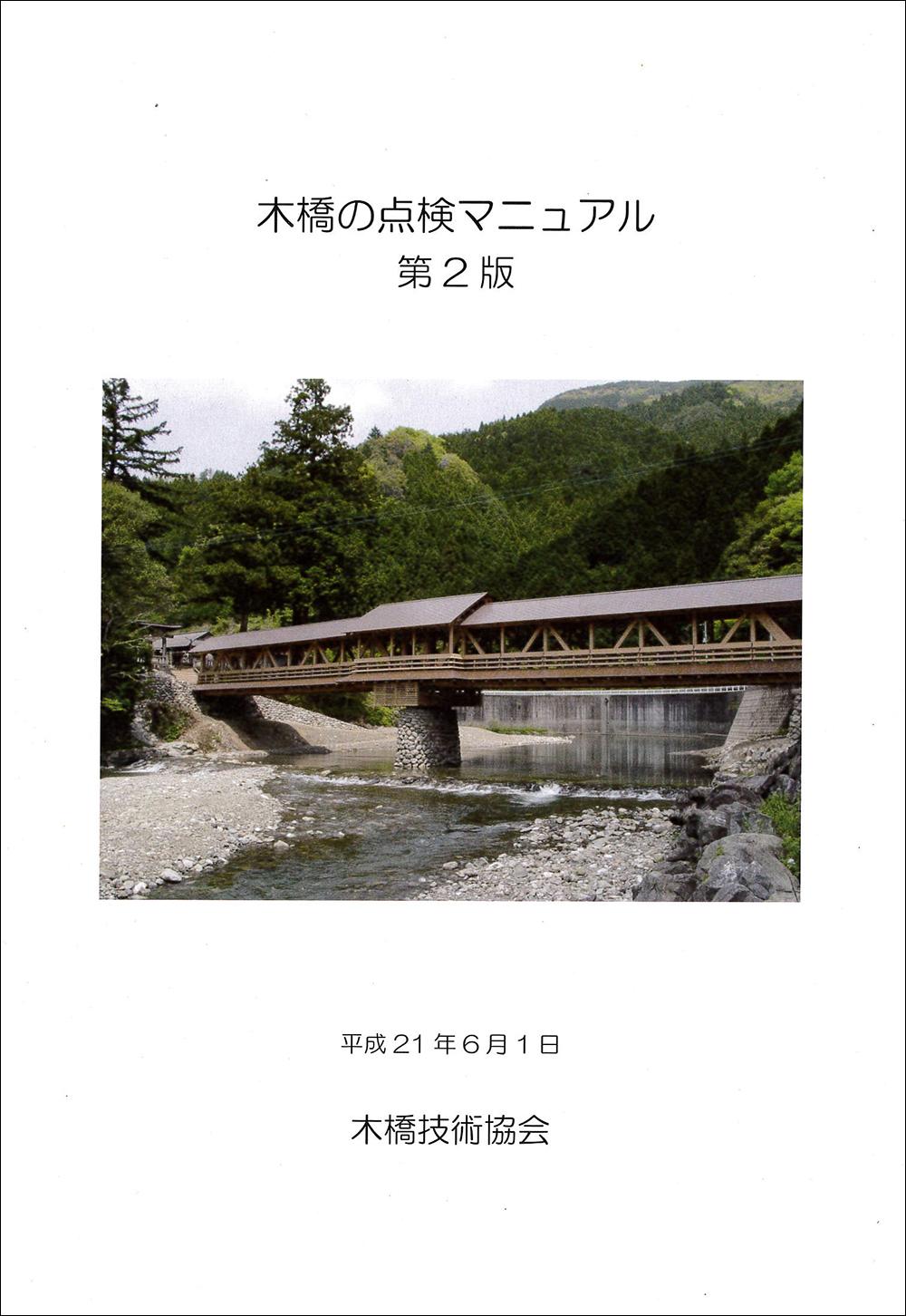 木橋点検マニュアル