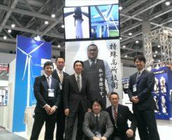 windexpo2015