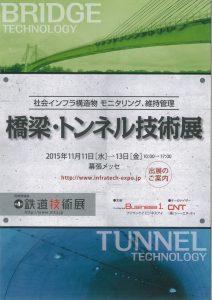 橋梁・トンネル維持管理展