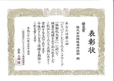 ジャパン・レジリエンス・アワード2016 優良賞