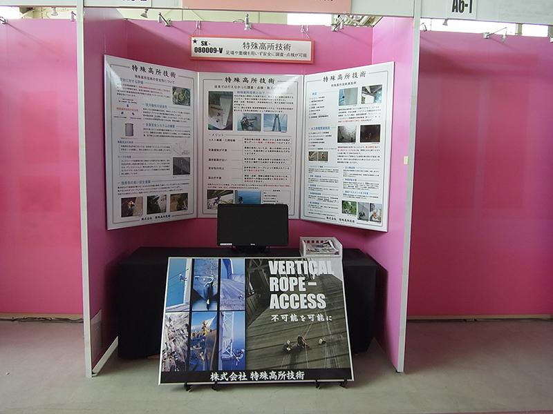 建設技術展示館