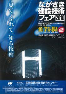 ながさき建設技術フェア2010