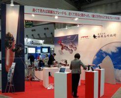 wind expo 2014