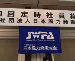 JWPA 第11回定時社員総会