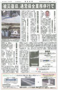 橋梁新聞20160822