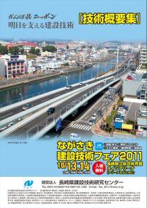 ながさき建設技術フェア2011