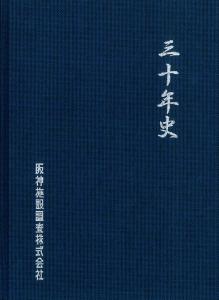 阪神施設調査三十年史