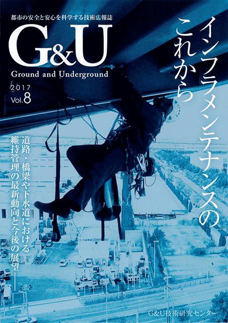 G&U2017Vol.8表紙