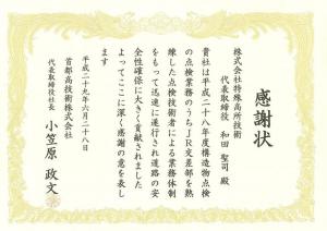 感謝状20170701