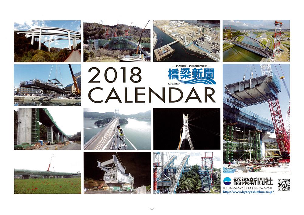 橋梁新聞2018カレンダー