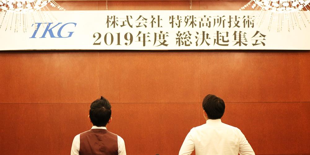 2019年度TKG総決起集会