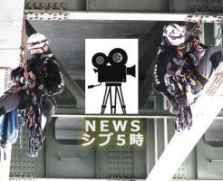 NHK NEWSシブ5時