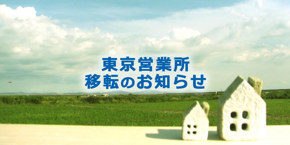 東京営業所移転のお知らせ